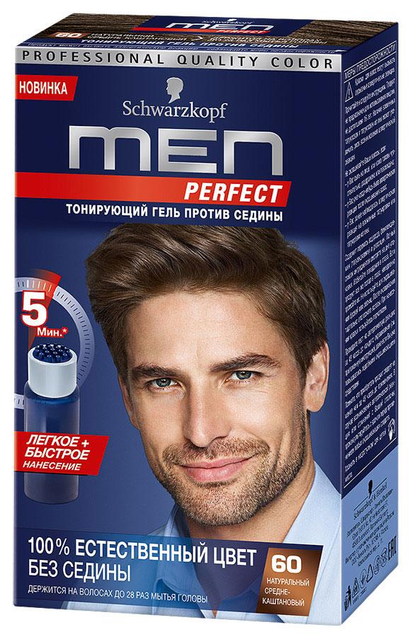 Тонирующий гель для мужчин Men Perfect 60. Натуральный средне-каштановый9353220Men Perfect - ухаживающий тонирующий гель, разработанный специально для мужчин, который позволяет естественным образом скрыть первую седину. Формула геля соответствует исходному натуральному цвету Ваших волос, делая факт окрашивания незаметным для окружающих. Естественный цвет волос без седины продержится до 24 раз мытья головы. Результат достигается быстро, безопасно и легко избавиться от седины за 5 минут - не дольше, чем поход в душ. Men Perfect с натуральным женьшенем и кератином обеспечивает дополнительный уход Вашим волосам. Мягкая формула без аммиака особенно бережно окрашивает волосы. В комплект входит удобный аппликатор, который поможет быстро нанести краску. Men Perfect - естественный цвет волос без седины - всего за 5 минут.