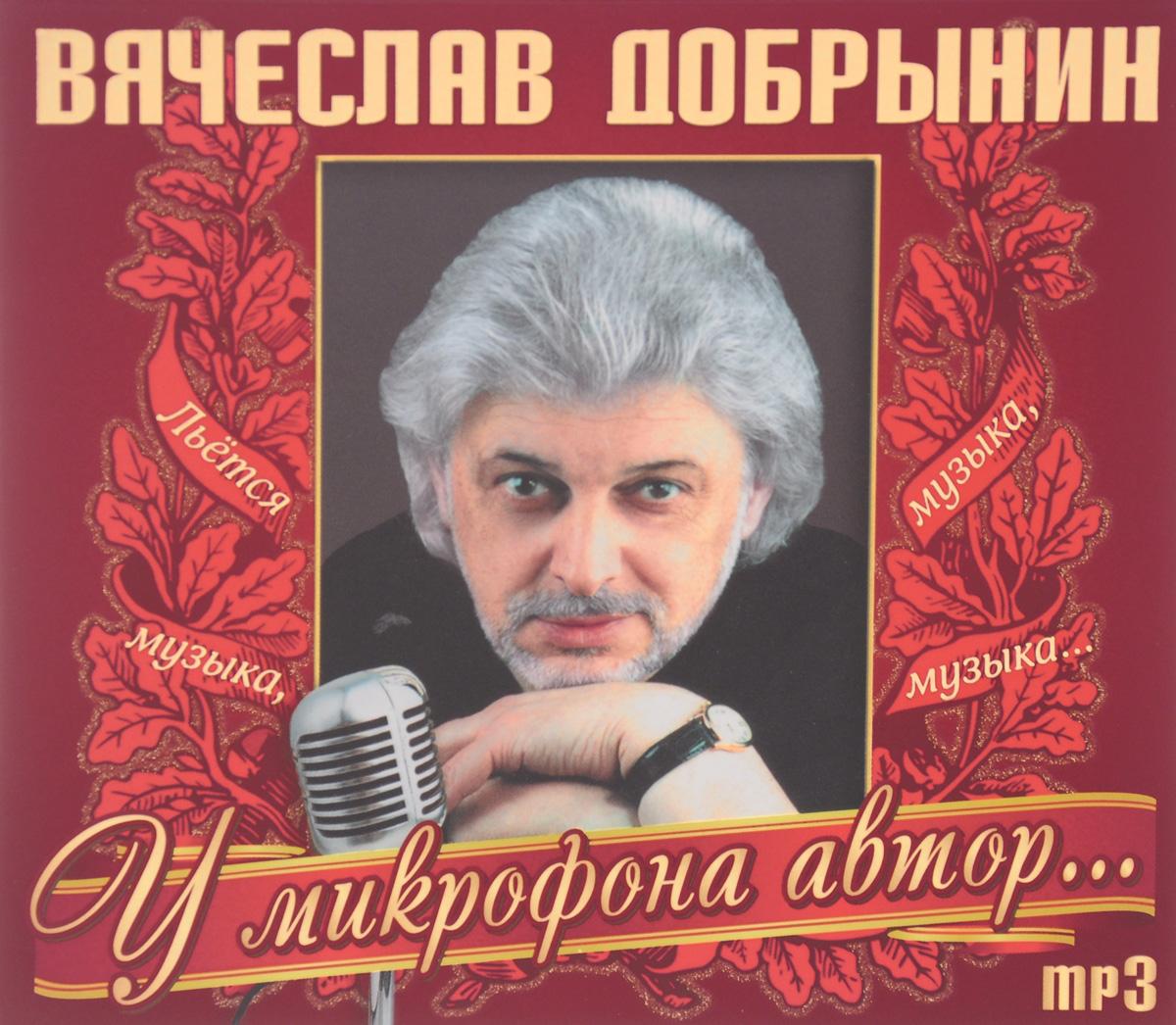 Вячеслав Добрынин. Льется музыка, музыка, музыка... (mp3) 2011 MP3 CD