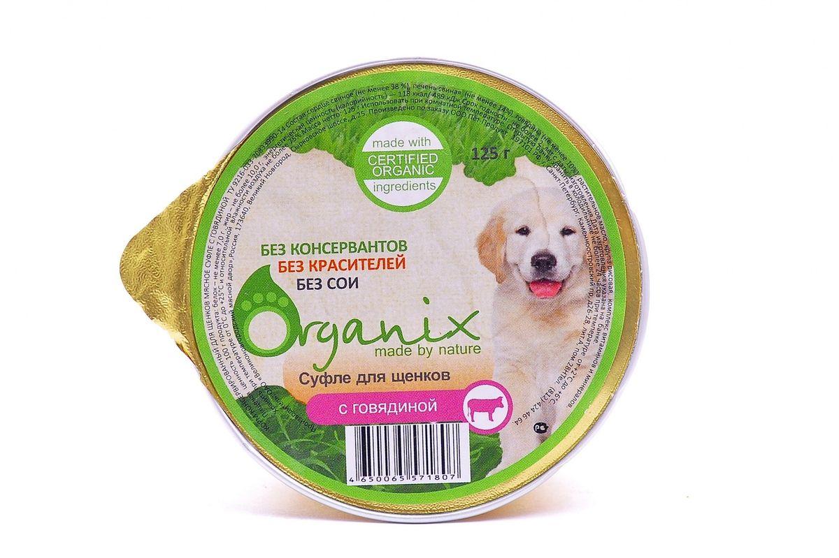 Organix Мясное суфле для щенков с говядиной, 125 г