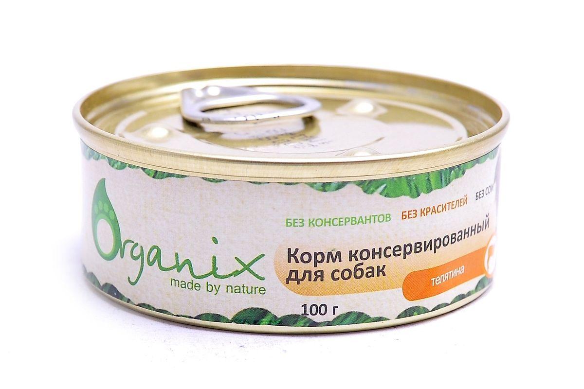 Organix Консервы для собак телятина, 100 г19657Мясные консервы для взрослых собак с телятиной Вкусный консервированный корм для собак. Изготовлен из 100% свежего мяса различного вида. Не содержит искусственных красителей, ароматизаторов или консервантов, ГМО. Специальная обработка помогает сохранять корм длительное время. Приготовлены из тщательно отобранных сортов мяса, которые внесут приятное разнообразие в меню вашей собаки. Корм разработан для обеспечения всех питательных потребностей взрослых собак. Состав: печень, рубец, телятина, масло растительное, мука костная, стабилизатор Е472с, соль, вода. Пищевая ценность 100 г продукта: белок – не менее 7,0 г , жир – не более 8,0 г, энергетическая ценность (калорийность) – 100ккал/415 кДж Условия хранения: в прохладном темном месте.