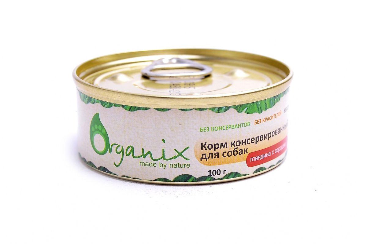 Organix Консервы для собак говядина с сердцем, 100 г