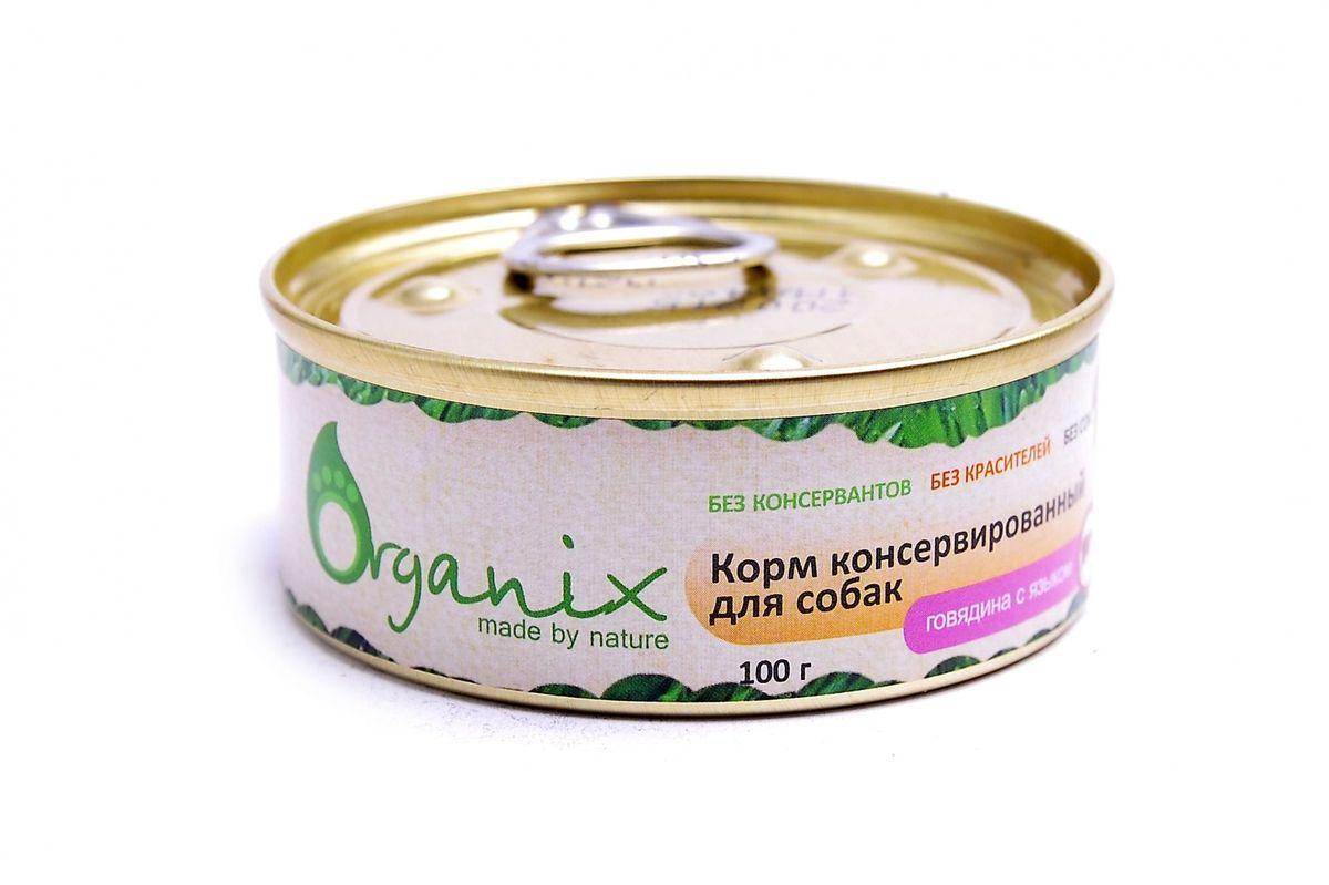 Organix Консервы для собак говядина с языком , 100 г19660Мясные консервы для взрослых собак с говядиной и языком Вкусный консервированный корм для собак. Изготовлен из 100% свежего мяса различного вида. Не содержит искусственных красителей, ароматизаторов или консервантов, ГМО. Специальная обработка помогает сохранять корм длительное время. Приготовлены из тщательно отобранных сортов мяса, которые внесут приятное разнообразие в меню вашей собаки. Корм разработан для обеспечения всех питательных потребностей взрослых собак. Состав: говядина, рубец, язык, масло растительное, мука костная, стабилизатор Е472с, соль, вода. Пищевая ценность 100 г продукта: белок – не менее 7,0 г, жир – не более 10,0 г, энергетическая ценность (калорийность) – 118 ккал/489 кДж. Условия хранения: в прохладном темном месте.