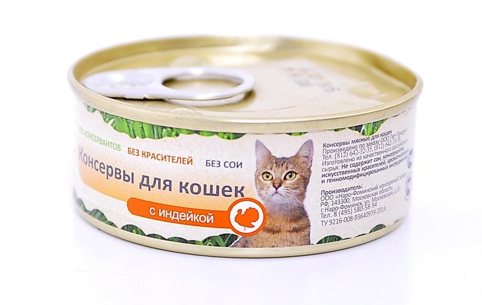 Organix Консервы для кошек с индейкой, 100 г22954Мясные консервы для взрослых кошек с индейкой Вкусный консервированный корм для кошек. Изготовлен из 100% свежего мяса различного вида. Не содержит искусственных красителей, ароматизаторов или консервантов, ГМО. Специальная обработка помогает сохранять корм длительное время. Приготовлены из тщательно отобранных сортов мяса, которые внесут приятное разнообразие в меню вашей кошки. Корм разработан для обеспечения всех питательных потребностей взрослых кошек. Состав: индейка, печень, сердце, натуральная желирующая добавка, злаки (не более 2%), соль, растительное масло, вода. В 100 г продукта: протеин - 8,0, жир - 6,0, углеводы - 4,0, клетчатка - 0,2, зола - 2,0, влага - до 60%. Энергетическая ценность: 102 ккал. Суточная норма 25 г на 1 кг веса животного. Условия хранения: в прохладном темном месте.