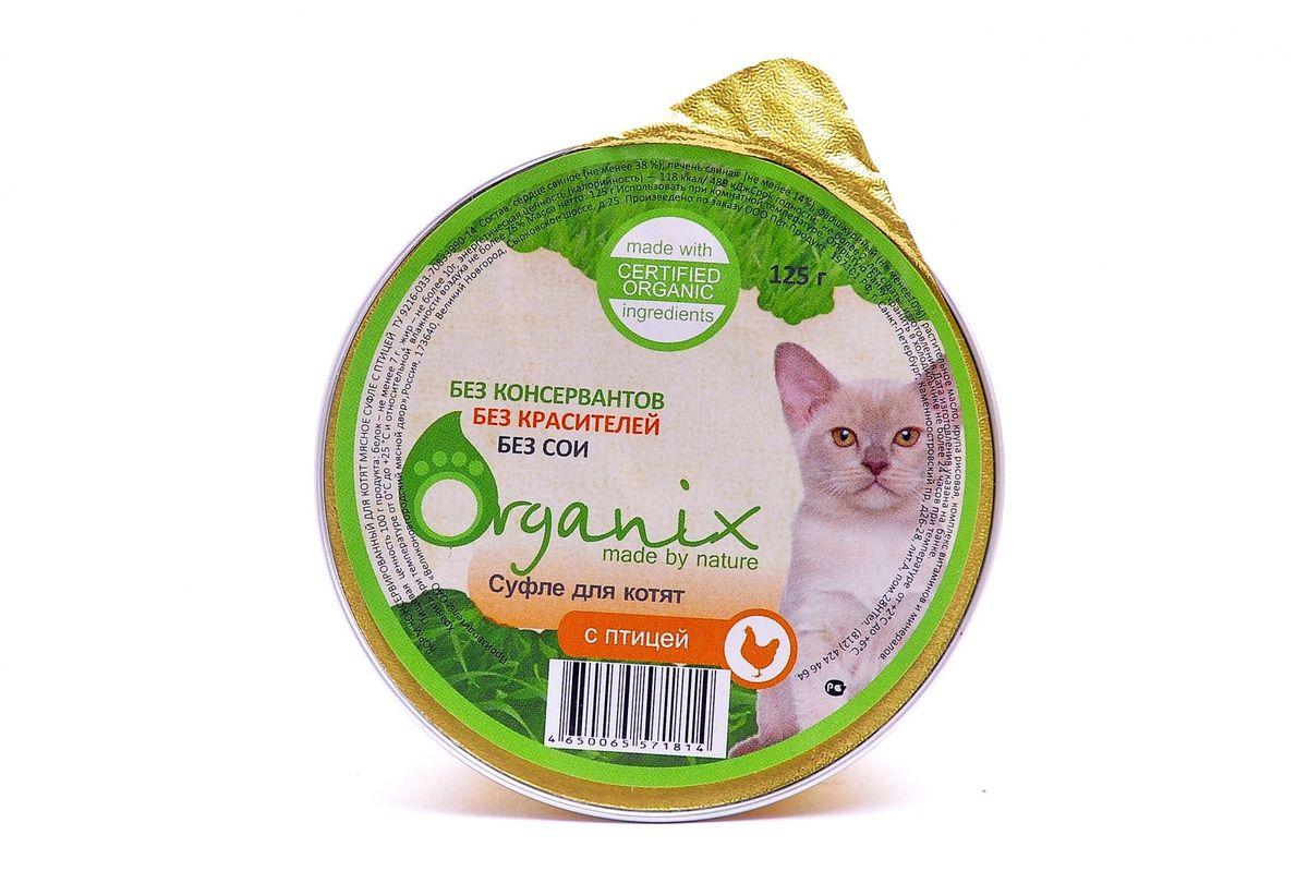 Суфле для котят Organix, с птицей, 125 г24851Суфле Organix - вкусный консервированный корм с птицей для котят. Изготовлен из 100% свежего мяса различного вида. Не содержит искусственных красителей, ароматизаторов или консервантов, ГМО. Специальная обработка помогает сохранять корм длительное время. Приготовлен из тщательно отобранных сортов мяса, которые внесут приятное разнообразие в меню вашего котенка. Корм разработан для обеспечения всех питательных потребностей котят. Состав: сердце свиное (не менее 38%), печень свиная (не менее 14%), фарш куриный (не менее 10%), растительное масло, крупа рисовая, комплекс витаминов и минералов. Пищевая ценность 100 г продукта: белок – не менее 7 г, жир – не более 1 г. Энергетическая ценность: 118 ккал/489 кДж. Товар сертифицирован.