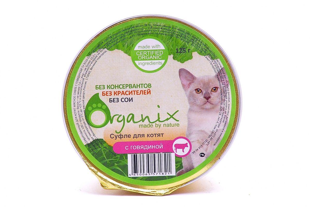 Organix Мясное суфле для котят с говядиной, 125 г24852Мясное суфле для котят с говядиной Вкусный консервированный корм для котят. Изготовлен из 100% свежего мяса различного вида. Не содержит искусственных красителей, ароматизаторов или консервантов, ГМО. Специальная обработка помогает сохранять корм длительное время. Приготовлен из тщательно отобранных сортов мяса, которые внесут приятное разнообразие в меню вашего котенка. Корм разработан для обеспечения всех питательных потребностей котят. Состав: сердце (не менее 38%), печень (не менее 14%), говядина (не менее 10%), растительное масло, крупа рисовая, комплекс витаминов и минералов. Пищевая и энергетическая ценность 100 г продукта: белок – не менее 7,0 г , жир – не более 10,0 г, энергетическая ценность (калорийность) –18 ккал / 489 кДж. Условия хранения: в прохладном темном месте.