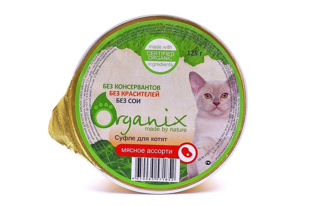 Organix Суфле для котят мясное ассорти, 125 г24855Мясное суфле для котят Вкусный консервированный корм для котят. Изготовлен из 100% свежего мяса различного вида. Не содержит искусственных красителей, ароматизаторов или консервантов, ГМО. Специальная обработка помогает сохранять корм длительное время. Приготовлен из тщательно отобранных сортов мяса, которые внесут приятное разнообразие в меню вашего котенка. Корм разработан для обеспечения всех питательных потребностей котят. Состав: сердце (не менее 22%), печень (не менее 20%), фарш куриный (не менее 20%), растительное масло, крупа рисовая, комплекс витаминов и минералов. Пищевая ценность 100 г продукта: белок – не менее 7,0 г , жир – не более 10,0 г, энергетическая ценность (калорийность) – 118 ккал / 489 кДж.