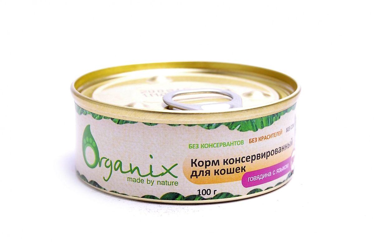 Organix Консервы для кошек говядина с языком , 100 г