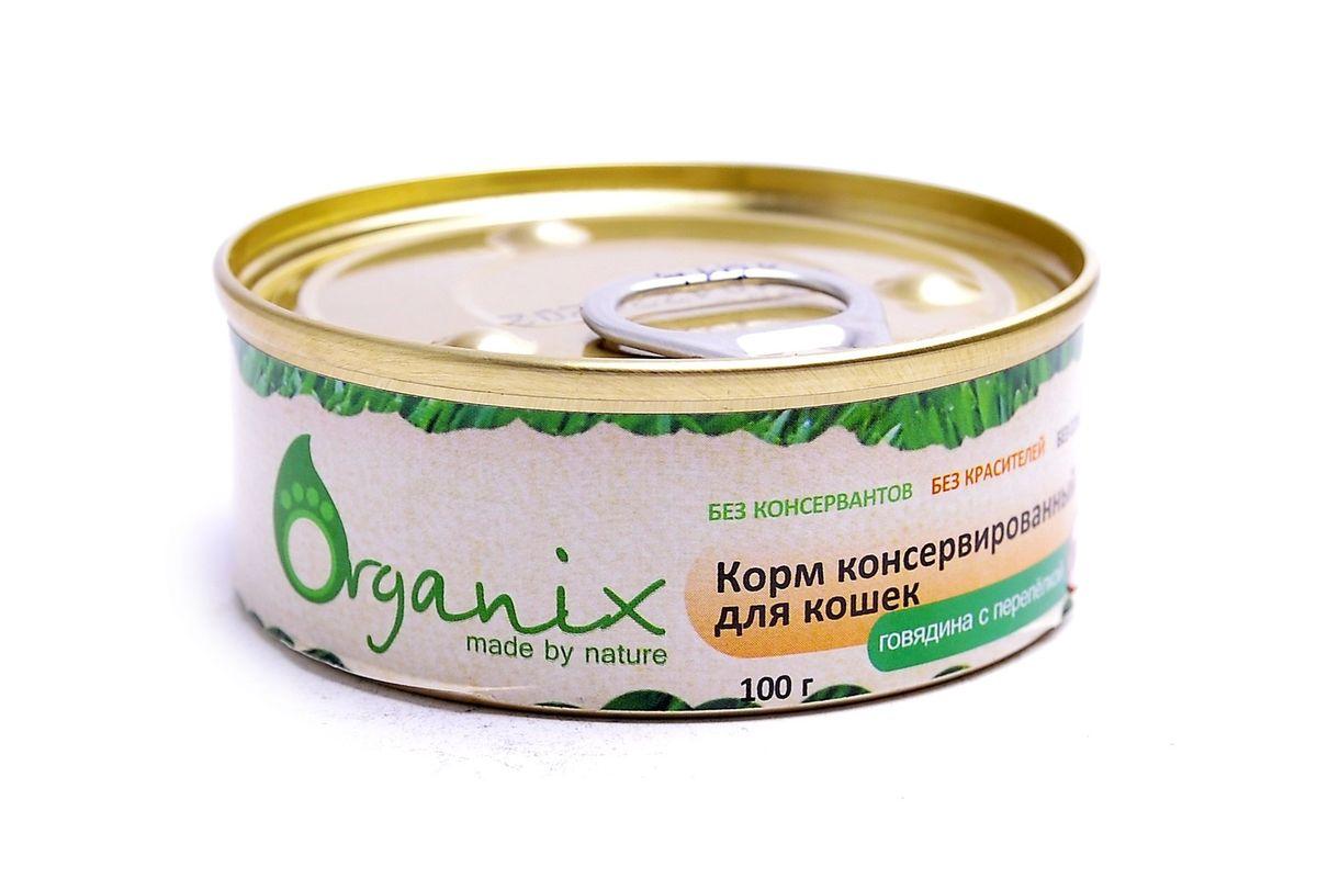 Organix Консервы для кошек говядина с перепелкой , 100 г24860Мясные консервы для взрослых кошек с говядиной и перепелкой Вкусный консервированный корм для кошек. Изготовлен из 100% свежего мяса различного вида. Не содержит искусственных красителей, ароматизаторов или консервантов, ГМО. Специальная обработка помогает сохранять корм длительное время. Приготовлены из тщательно отобранных сортов мяса, которые внесут приятное разнообразие в меню вашей кошки. Корм разработан для обеспечения всех питательных потребностей взрослых кошек. Состав: говядина, печень, мясо перепелок, масло растительное, стабилизатор Е472с, вода. Пищевая ценность 100 г продукта: белок – не менее 7,0 г , жир – не более 10,0 г, энергетическая ценность (калорийность) – 163 ккал / 674 кДж. Условия хранения: в прохладном темном месте.