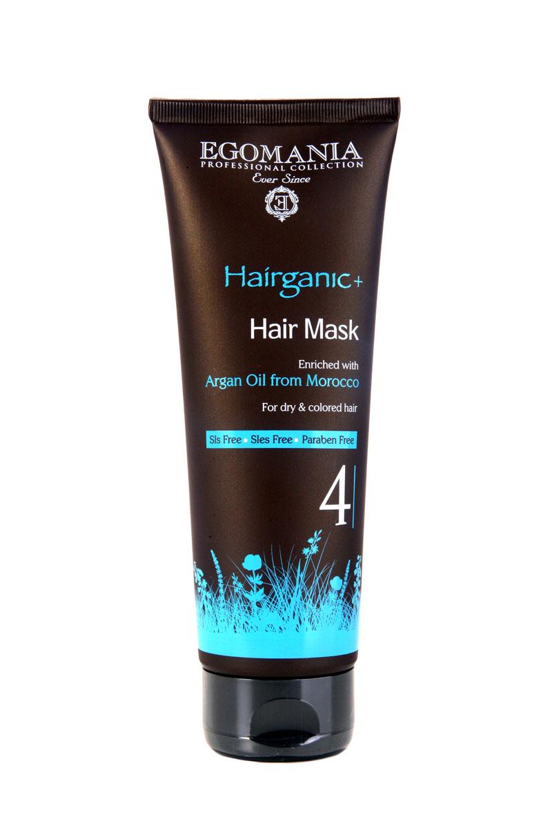 Egomania Professional Collection Маска Hairganic+ с маслом аргана для сухих и окрашенных волос 250мл1640073Маска на основе масла аргана - настоящий эликсир для восстановления волос. Благодаря проверенным свойствам арганового масла и активам в составе формулы, восстанавливает структуру волос, увлажняет, разглаживает и придает им эластичность. Масла аргана и примулы вечерней реконструируют структуру волос, снимают раздражение и воспаление кожи головы. Сок листьев алоэ и масло огуречной травы нормализуют обменный процесс клеток и обволакивают структуру волос, придавая волосам продолжительный естественный блеск.