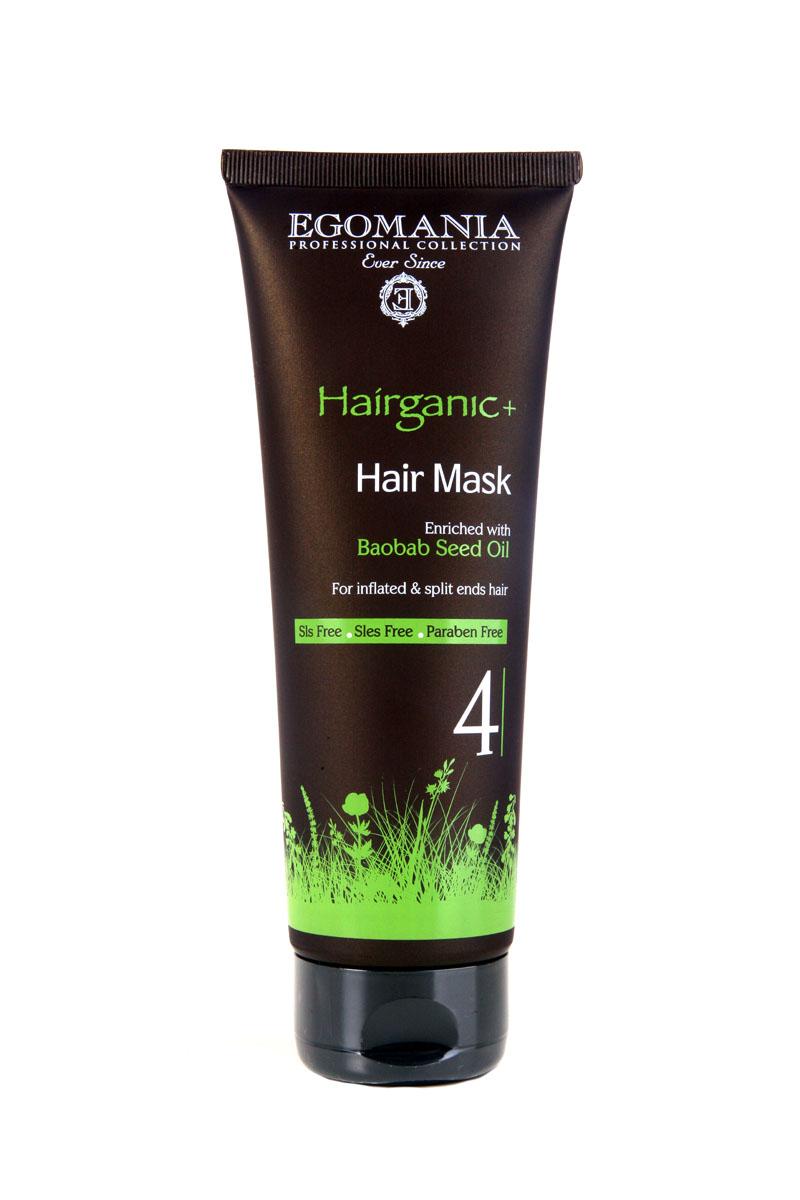 Egomania Professional Collection Маска Hairganic+ с маслом баобаба для непослушных и секущихся волос 250мл1640196Питательная маска укрепляет и увлажняет волосы, восстанавливая их эластичность, и предотвращает расслоение волос, запечатывая секущиеся кончики. Придает волосам продолжительный естественный блеск. Уникальный состав данного продукта разработан таким образом, что входящие в него масла жожоба, виноградных косточек, сладкого миндаля и ши играют роль природных липидов (керамидов), которые проклеивают корковый слой волоса, делая его плотнее. Масло баобаба содержит в себе полный комплекс аминокислот. Экстракт розмарина и масло оливы регулируют водный баланс волос. Пантенол плотно запечатывает структуру, убирая сечение волос и видимые повреждения. Результат – блестящие, плотные волосы от корней по всей длине, и никаких секущихся кончиков!
