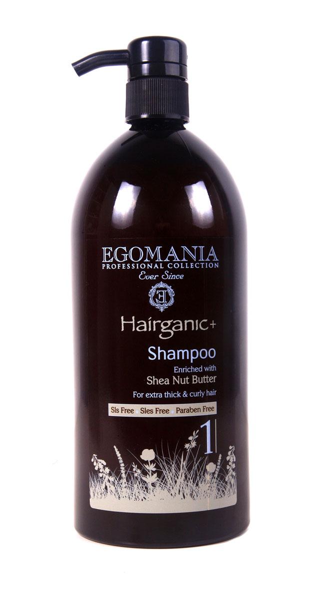 Egomania Professional Collection Шампунь Hairganic+ с маслом ши для густых, вьющихся волос 1000 мл1640226Шампунь на основе масла ши подходит для густых, пористых, вьющихся и травмированных волос. Этот продукт разработан для сложной структуры волос, где нарушены десульфидные связи. Масло ши оживляет волосы, влияет на их внутреннюю структуру, делает их более эластичными, плотными, живыми и блестящими. Состав шампуня включает в себя высокомолекулярные масла макадамии, сладкого миндаля, косточек винограда, оливы, которые питают структуру волос, делая их мягкими и эластичными.После использования продукта густые, вьющиеся волосы становятся более послушными, завитки и локоны приобретают целостную структуру.