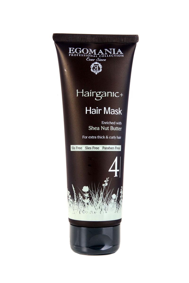 Egomania Professional Collection Маска Hairganic+ с маслом ши для густых, вьющихся волос 250мл1640257Маска на основе масла ши способна реконструировать структуру жестких поврежденных волос, увлажняет и придает волосам эластичность. Масла жожоба, косточек винограда и сладкого винограда увлажняют и наполняют корковый слой волоса. Масла ши и примулы вечерней реконструируют структуру волос и снимают раздражение и воспаление кожи головы. Сок листьев алоэ и масло огуречной травы нормализуют обменный процесс клеток и обволакивают структуру волоса. Масло авокадо регенерирует кутикулу волоса и придает ему светоотражающую способность. Экстракт имбиря завершает процесс полимеризации и плотно запечатывает кутикулу. Эффект от применения маски – здоровая кожа головы и эластичные, увлажненные, блестящие волосы, легко поддающиеся укладке, целостная структура волос, живые и эластичные локоны