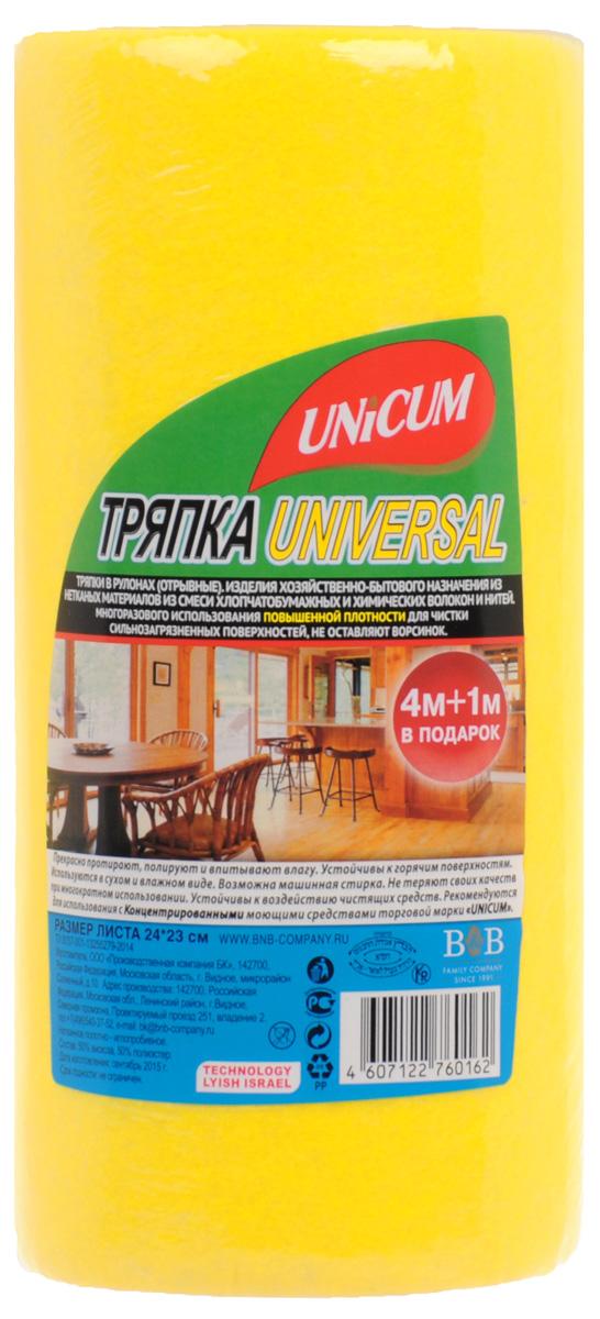 Тряпка Unicum Universal, 5 м760162Тряпки Unicum Universal прекрасно протирают, полируют и впитывают влагу. Устойчивы к горячим поверхностям. Используются в сухом и влажном виде. Возможна машинная стирка. Тряпки не теряют своих качеств при многократном использовании. Устойчивы к воздействию чистящих средств. Количество в рулоне: 18. Размер листа: 24 см х 23 см. Плотность: 120 г/м2.