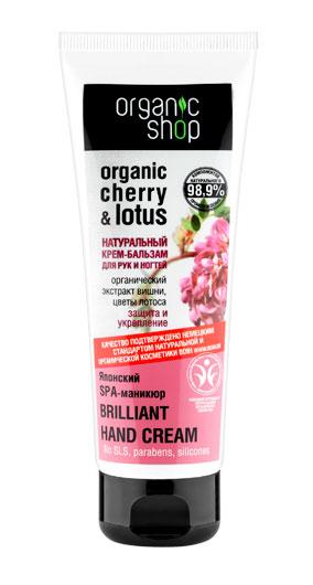 """Organic Shop Крем-бальзам для рук и ногтей """"Японский SPA-маникюр"""", 75 мл"""