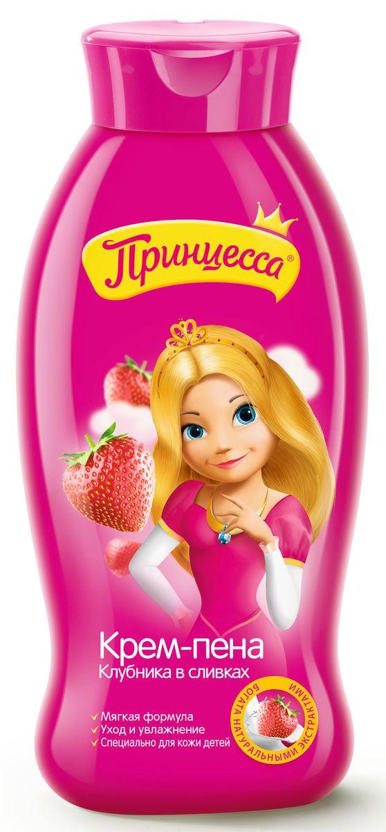 Принцесса Нежная детская крем-пена Клубника в сливках, 400 мл00790Сказочное удовольствие для любимой Принцессы! Нежная крем-пена делает кожу гладкой и бархатистой, а яркий аромат создает солнечное настроение. Экстракты клубники и йогурта бережно очищают и увлажняют кожу, даруя свежесть и нежность.