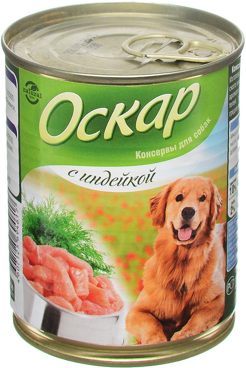 Консервы для собак Оскар, с индейкой, 350 г59363Консервы для собак Оскар изготовлены из натурального российского мясного сырья. Не содержат сои, ароматизаторов, искусственных красителей, ГМО. Состав: мясо птицы, субпродукты, растительное масло, натуральная желеобразующая добавка, соль, вода. Пищевая ценность (100 г): протеин 10%, жир 5%, углеводы 4%, клетчатка 0,2%, зола 2%, влага 75%. Энергетическая ценность (на 100 г): 101 кКал. Товар сертифицирован.