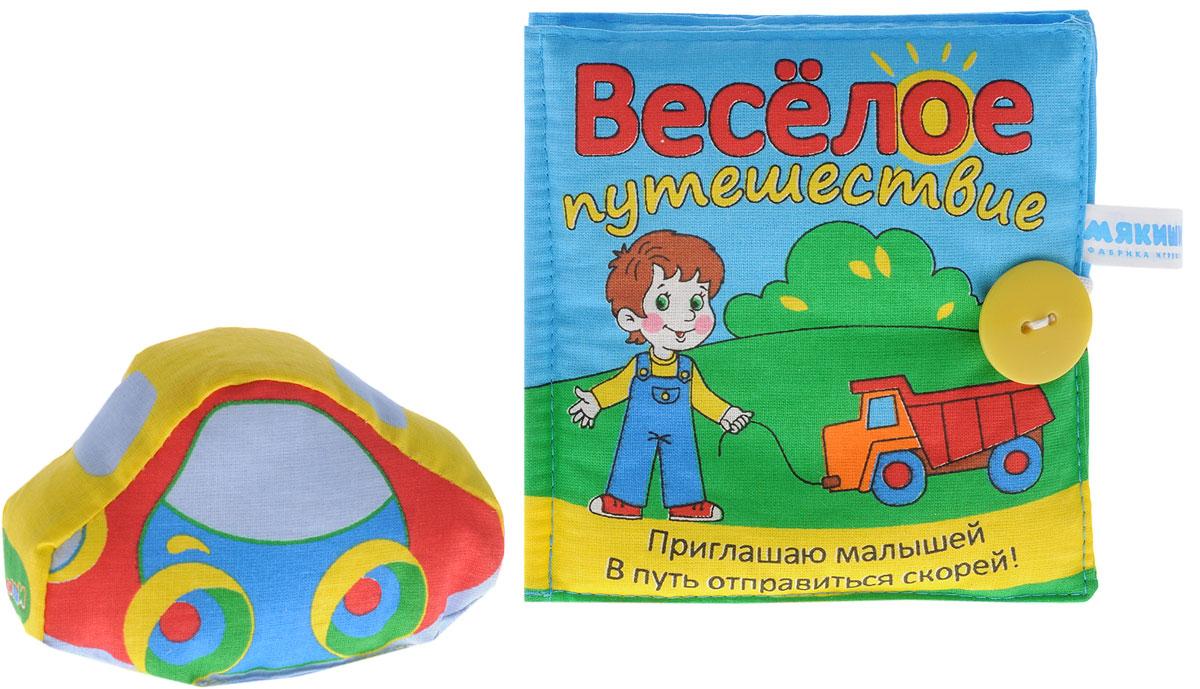 Мякиши Мягкая книжка-игрушка Веселое путешествие