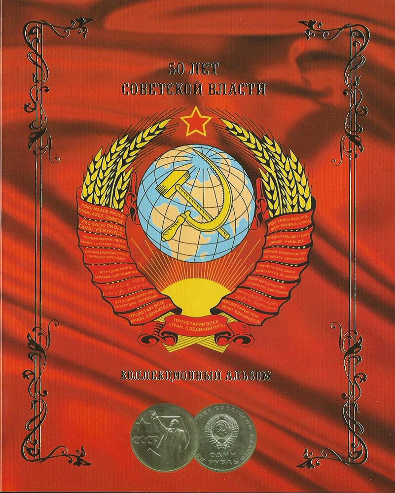 Альбом-планшет для монет СССР из серии