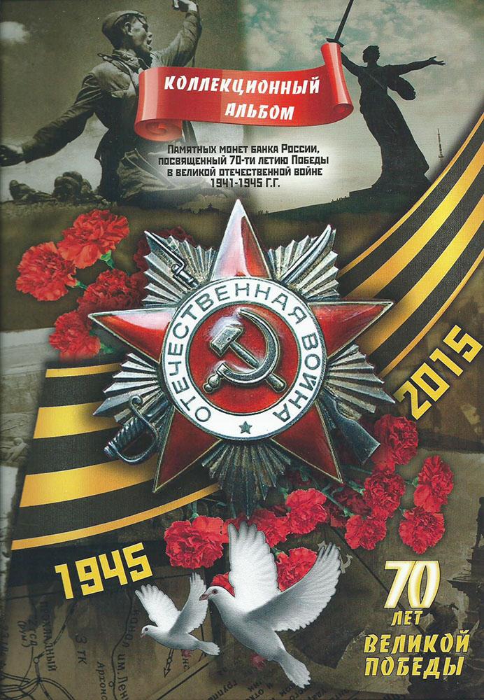 Коллекционный альбом для памятных монет Банка России, посвященный 70-летию Победы в Великой Отечественной войне 1941-1945 гг.