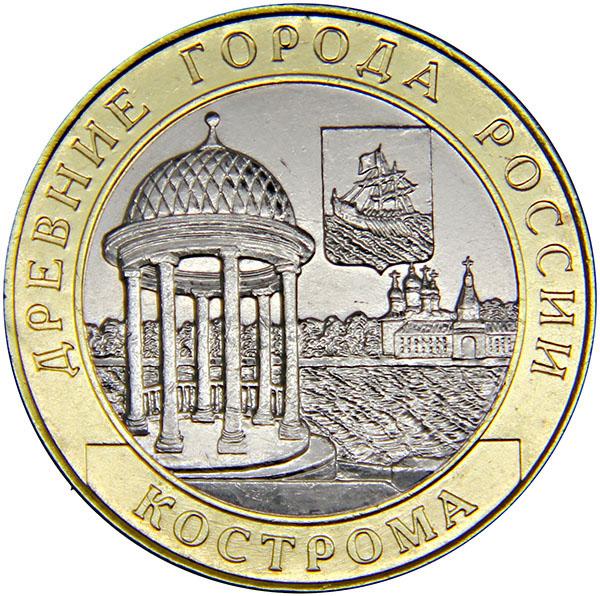 Монета номиналом 10 рублей Кострома. Биметалл. СПМД. UNC в капсуле. Россия, 2002 год324006
