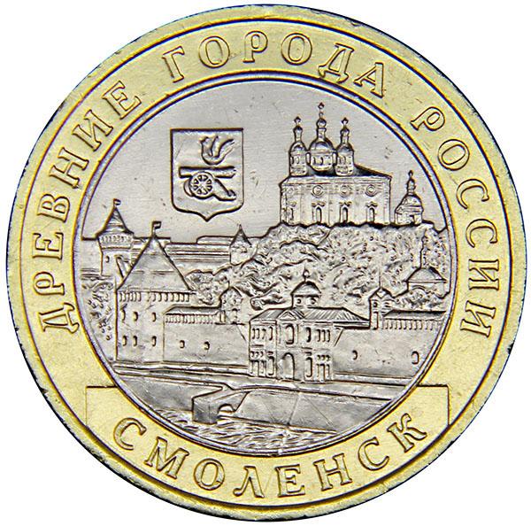 Монета номиналом 10 рублей Смоленск. Биметалл. ММД. UNC в капсуле. Россия, 2008 годA-074