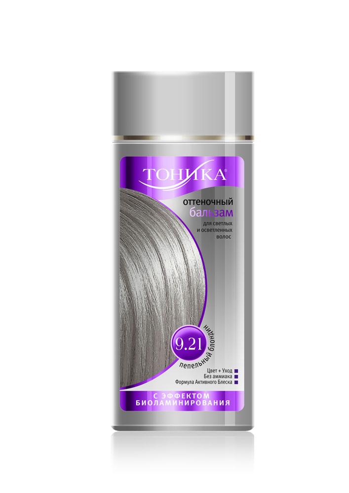Тоника Оттеночный бальзам с эффектом биоламинирования 9.21 Пепельный блондин, 150 мл17644Цвет здоровых волос Вам подарит серия оттеночных бальзамов Тоника. Экстракт белого льна укрепляет структуру, насыщает витаминами и делает волосы послушными и шелковистыми, придавая им не только цвет, а также блеск и защиту. Здоровые блестящие волосы притягивают взгляд, позволяют женщине чувствовать себя уверенно, создают хорошее настроение. Новая Тоника поможет вашим волосам выглядеть сногсшибательно! Новый оттенок волос создаст неповторимый образ, таинственный и манящий! Подходит для русых, темно-русых и черных волос Не содержит спирт, аммиак и перекись водорода Питает и защищает волос Образует тончайшую пленку, что позволяет удерживать полезные вещества внутри волоса Придает объем и блеск волосам