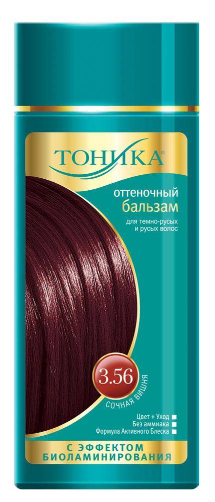 Тоника Оттеночный бальзам с эффектом биоламинирования 3.56 Сочная вишня, 150 мл31961Цвет здоровых волос Вам подарит серия оттеночных бальзамов Тоника. Экстракт белого льна укрепляет структуру, насыщает витаминами и делает волосы послушными и шелковистыми, придавая им не только цвет, а также блеск и защиту. Здоровые блестящие волосы притягивают взгляд, позволяют женщине чувствовать себя уверенно, создают хорошее настроение. Новая Тоника поможет вашим волосам выглядеть сногсшибательно! Новый оттенок волос создаст неповторимый образ, таинственный и манящий! Подходит для русых, темно-русых и черных волос Не содержит спирт, аммиак и перекись водорода Питает и защищает волос Образует тончайшую пленку, что позволяет удерживать полезные вещества внутри волоса Придает объем и блеск волосам