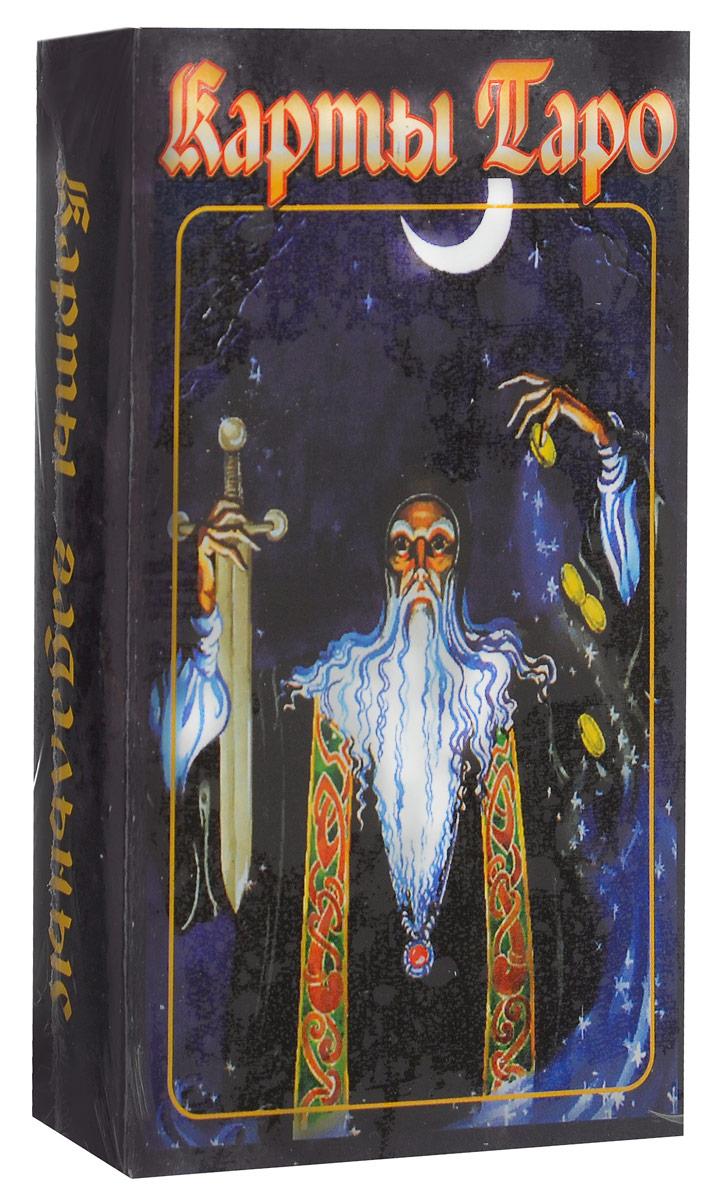Карты Таро Таро Черное, 78 карт5034_синяя обложкаКарты Таро - система символов, колода из 78 карт, появившаяся в Средневековье в XIV-XVI веке, в наши дни используется преимущественно для гадания. Изображения на картах Таро имеют сложное истолкование с точки зрения астрологии, оккультизма и алхимии, поэтому традиционно Таро связывается с тайным знанием и считается загадочным. Двадцать два Старших Аркана - это двадцать два отдельных сюжета, из которых ни один не повторяет другого, а будучи разложены по номерам, они складываются в четкую логическую последовательность. Младшие Арканы состоят из четырех серий или мастей - Жезлов, Мечей, Кубков и Денариев, позже ставших трефами, пиками, червами и бубнами. Каждая масть, как и в игральных картах, начинается с Туза, за которым следуют Двойка, Тройка и так далее до Десятки. Есть еще фигурные карты или картинки - Король, Королева, Рыцарь и Паж - на одну больше, чем в игральных.