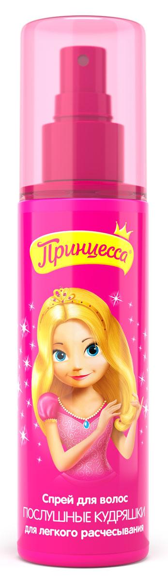 Принцесса Спрей для легкого расчесывания Послушные кудряшки, детский, с протеинами шелка, 150 мл9651Спрей для легкого расчесывания Послушные кудряшки - это незаменимый продукт для принцесс с длинными и кудрявыми волосами. Всего несколько капель чудо-средства, и волосы не только легко расчесываются, но и приобретают красивый натуральный блеск. Протеины шелка делают волосы мягкими и шелковистыми, предотвращая ломкость и спутывание при расчесывании. Товар сертифицирован.