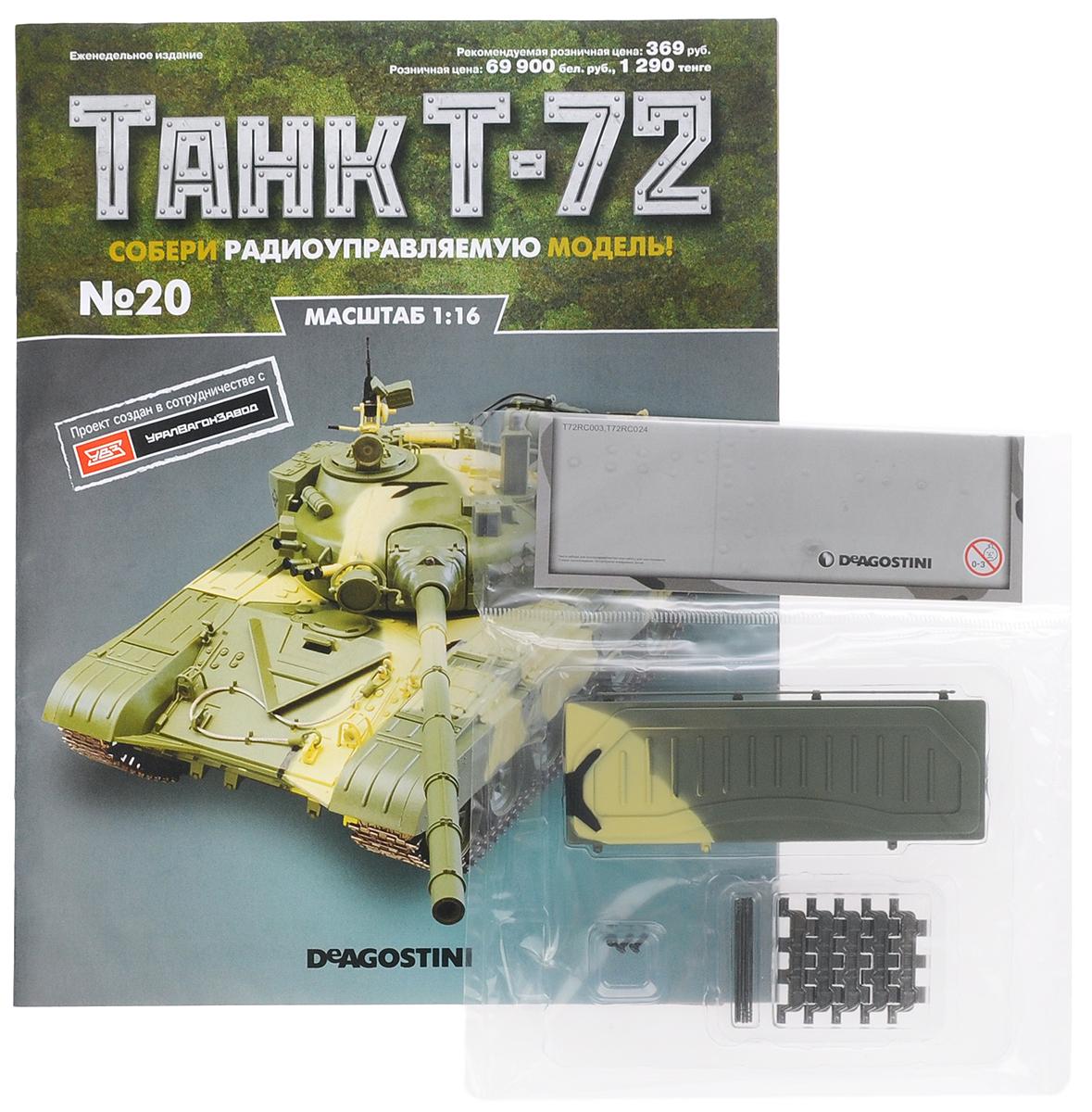Журнал Танк Т-72 №20TRC020Перед вами - журнал из уникальной серии партворков Танк Т-72 с увлекательной информацией о легендарных боевых машинах и элементами для сборки копии танка Т-72 в уменьшенном варианте 1:16. У вас есть возможность собственноручно создать высококачественную модель этого знаменитого танка с достоверным воспроизведением всех элементов, сохранением функций подлинной боевой машины и дистанционным управлением. В комплекте: 1. Внешняя броневая панель моторного отсека; 2. Винты; 3. Траки (5 шт.); 4. Пальцы (5 шт.); Категория 16+.