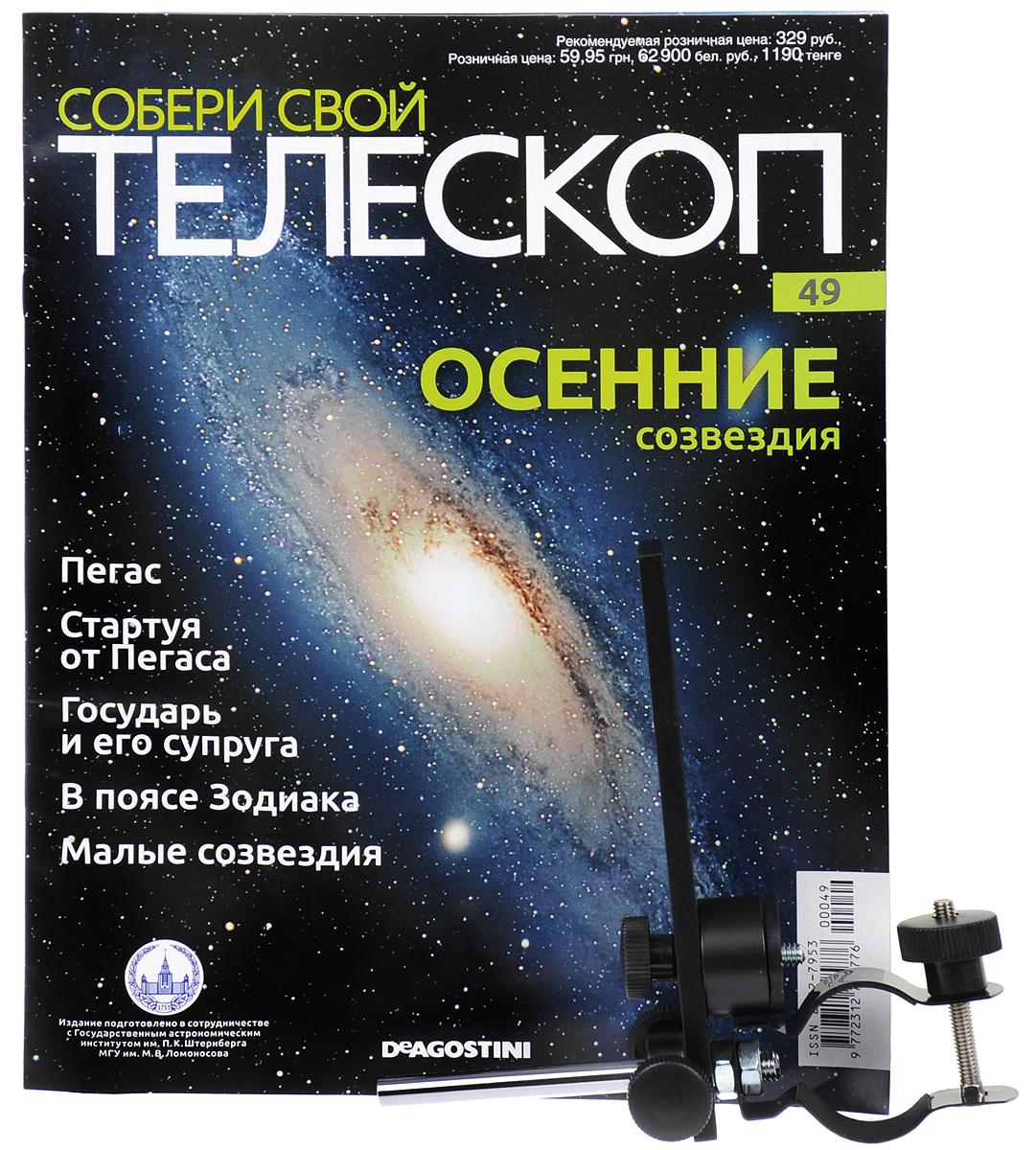 Журнал Собери свой телескоп №49TLS049Издания Собери свой телескоп станут полезным и интересным приобретением для поклонников астрономии, помогут вам в новом ракурсе увидеть и изучить небесные тела, организовать свою личную обсерваторию и получать незабываемые эмоции от познания космоса. Каждое издание серии включает в себя монографический журнал, увлекательно знакомящий читателей с отдельным небесным телом, и некоторые элементы для собираемого телескопа. Вы сможете расширить свой кругозор, приятно провести время за чтением журналов, собственноручно собрать настоящий телескоп и полноценно использовать его для изучения звездного неба. К данному номеру прилагается кронштейн для фотокамеры, выполненный из пластика и металла. Категория 12+.