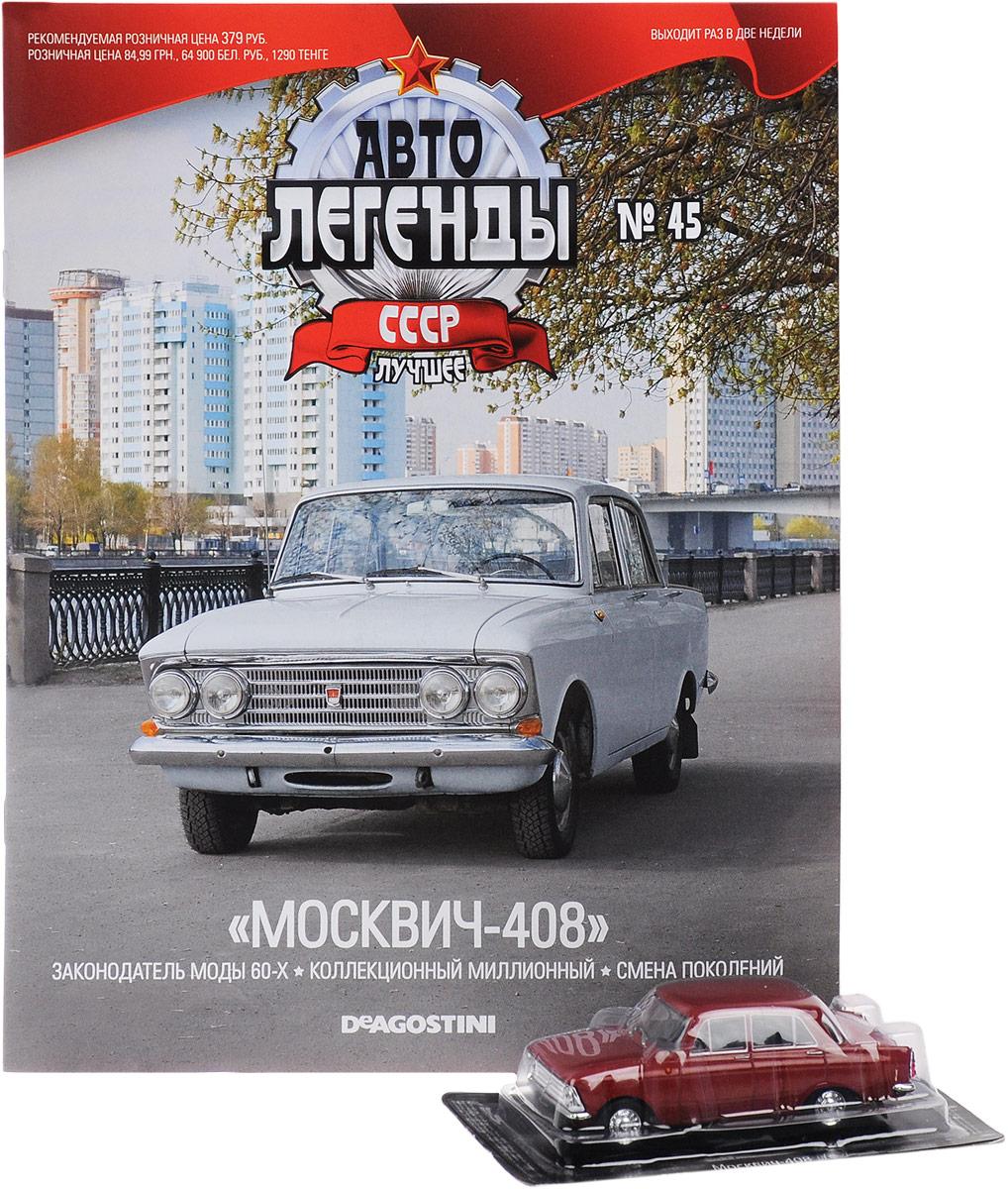 Журнал Авто легенды СССР №45RCRL045В данной серии вы познакомитесь с историей советского автомобилестроения, узнаете, как создавались отечественные машины. Многих героев издания теперь можно встретить только в музеях. Другие, несмотря на почтенный возраст, до сих пор исправно служат своим хозяевам. В журнале вы узнаете, как советские конструкторы создавали автомобили, тщательно изучая опыт зарубежных коллег, воплощая их наиболее удачные находки в своих детищах. А особые ценители смогут ознакомиться с подробными техническими характеристиками и биографией отдельных моделей и их создателей. С каждым номером все читатели журнала Автолегенды СССР получают миниатюрный автомобиль. Маленькие, но удивительно точные копии с оригинала помогут вам открыть для себя увлекательный мир автомобилей в стиле ретро! В данный номер вошла масштабная модель-копия автомобиля Москвич 408. Масштаб 1:43; материал модели: металл и пластик. Категория 16+.
