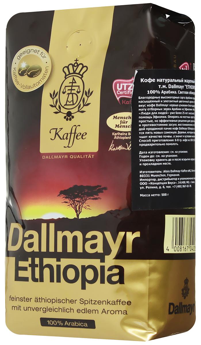 Dallmayr Ethiopia кофе в зернах, 500 г040500000Благородные сорта высокогорной Арабики из Эфиопии придают кофе Dallmayr Ethiopia насыщенный и элегантный цветочный аромат.