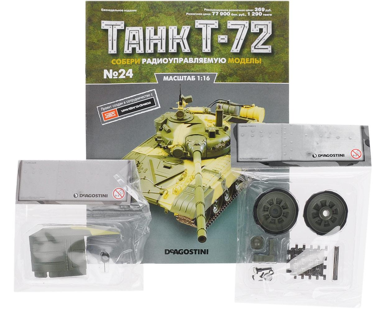 Журнал Танк Т-72 №24TRC024Перед вами - журнал из уникальной серии партворков Танк Т-72 с увлекательной информацией о легендарных боевых машинах и элементами для сборки копии танка Т-72 в уменьшенном варианте 1:16. У вас есть возможность собственноручно создать высококачественную модель этого знаменитого танка с достоверным воспроизведением всех элементов, сохранением функций подлинной боевой машины и дистанционным управлением. В комплекте: 1. Внутренний зубчатый венец 2. Внешний зубчатый венец 3. Ведущее колесо 4. Колпак колеса 5. Вращательный обод 6. Контактные винты 7. Винт колеса 8. Отвертка 9. Траки и штифты. Категория 16+.