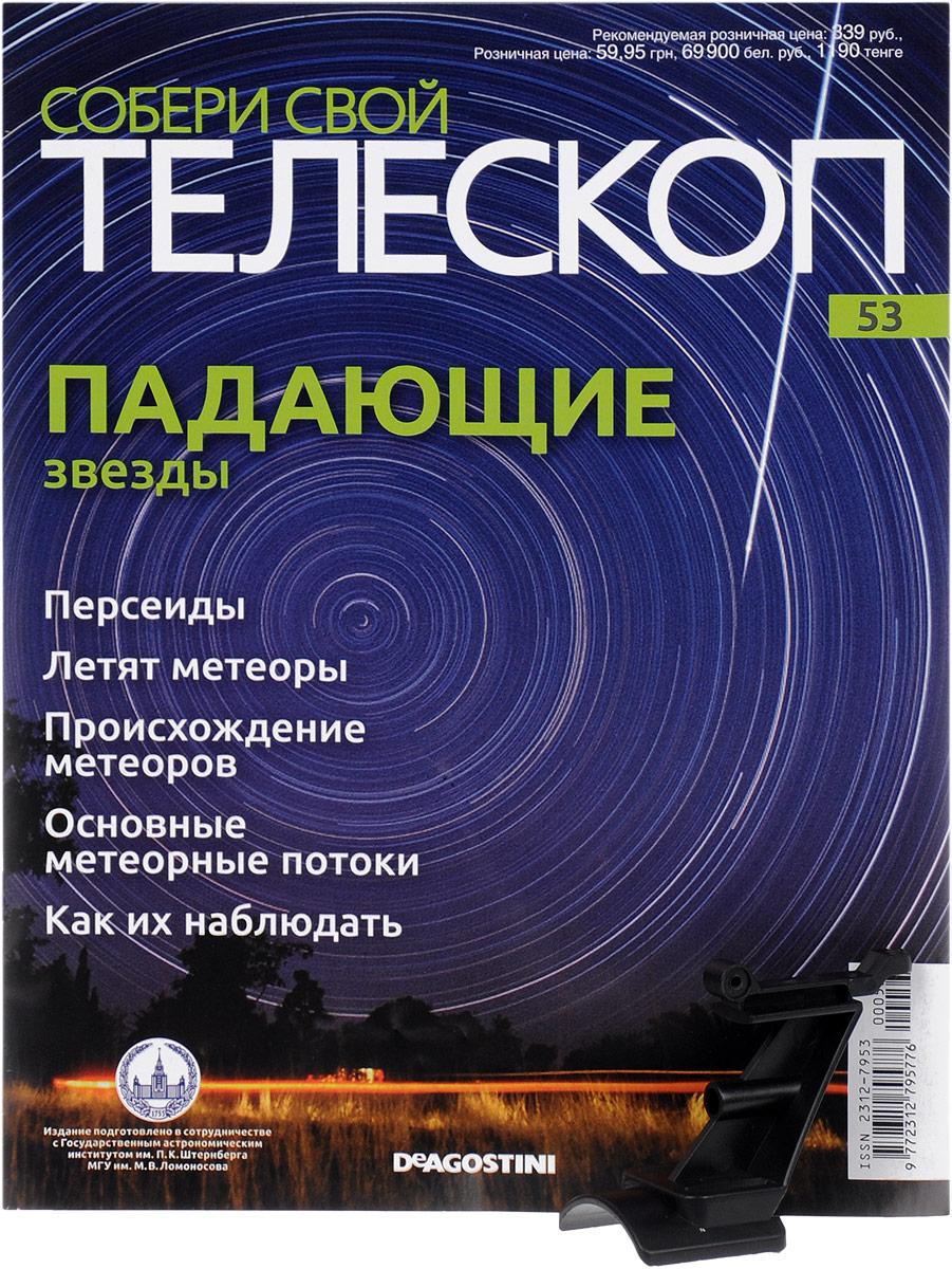 Журнал Собери свой телескоп №53TLS053Издания Собери свой телескоп станут полезным и интересным приобретением для поклонников астрономии, помогут вам в новом ракурсе увидеть и изучить небесные тела, организовать свою личную обсерваторию и получать незабываемые эмоции от познания космоса. Каждое издание серии включает в себя монографический журнал, увлекательно знакомящий читателей с отдельным небесным телом, и некоторые элементы для собираемого телескопа. Вы сможете расширить свой кругозор, приятно провести время за чтением журналов, собственноручно собрать настоящий телескоп и полноценно использовать его для изучения звездного неба. К данному номеру прилагается пластиковый искатель с красной точкой (часть 1 - основание). Категория 12+.