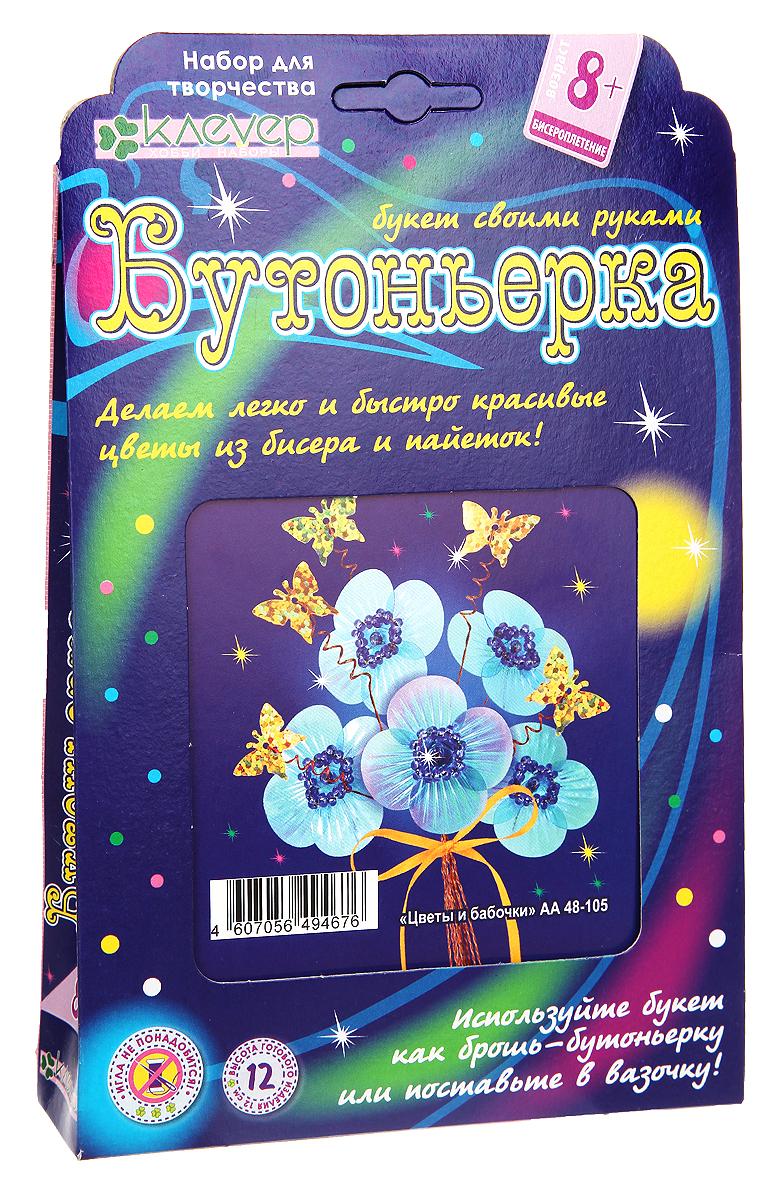 Клевер/Clever Набор для изготовления бутоньерки Цветы и бабочкиАА 48-105Создайте букет из нежных голубых цветов и переливающихся золотыми огоньками бабочек с помощью набора для изготовления бутоньерки Клевер/Clever Цветы и бабочки! Цветы и бабочки для букета изготовить не сложно: бисер и пайетки нанизываются на проволоку, и проволока скручивается в стебель, затем стебельки складываются вместе и украшаются бантом из атласной ленты. Словно ювелирное украшение, букетик можно приколоть булавкой к платью и получить эффектную брошь - бутоньерку, или поставить в маленькую вазочку. В комплект входит: бисер, проволока, пайетки, атласная лента, инструкция на русском языке.