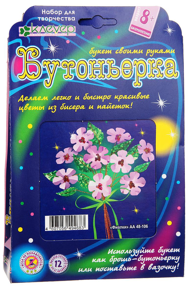Клевер/Clever Набор для изготовления бутоньерки ФиалкиАА 48-106Фиалка - хрупкий, изящный цветок, озарённый прекрасной легендой, - символ чистой преданной любви. Создайте свой букетик фиалок из переливающихся пайеток и блестящего бисера с помощью набора для изготовления бутоньерки Клевер/Clever Фиалки! Цветы и листья для букета изготовить не сложно: бисер и пайетки нанизываются на проволоку, и проволока скручивается в стебель, затем стебельки складываются вместе и украшаются бантом из атласной ленты. Словно ювелирное украшение, букетик можно приколоть булавкой к платью и получить эффектную брошь - бутоньерку, или поставить в маленькую вазочку. В комплект входит: бисер, проволока, пайетки, атласная лента, инструкция на русском языке.