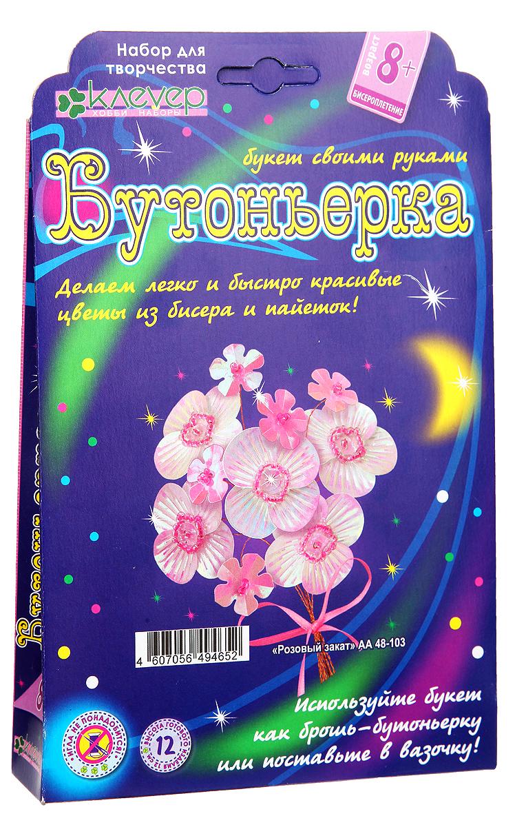 Клевер/Clever Набор для изготовления бутоньерки Розовый закатАА 48-103Создайте букет из нежных розовых цветов, словно из перламутровых облаков и маленьких розовых звёзд, с помощью набора для изготовления бутоньерки Клевер/Clever Розовый закат! Цветы для букета изготовить несложно: бисер и пайетки нанизываются на проволоку, и проволока скручивается в стебель, затем стебельки складываются вместе и украшаются бантом из атласной ленты. Словно ювелирное украшение, букетик можно приколоть булавкой к платью и получить эффектную брошь - бутоньерку, или поставить в маленькую вазочку. В комплект входит: бисер, проволока, пайетки, атласная лента, инструкция на русском языке.