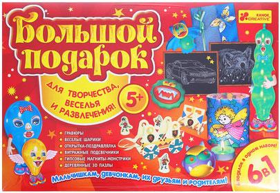 Большой подарок для творчества, веселья и развлечения! 6 в 1 (Н)(КРАСНЫЙ) - Наборы для творчества15100136РНабор для творчества 6 в 1: гравюра, веселые шарики, открытка с поздравлением, витражные подсвечники, монстрики-магниты из гипса, ковролиновая аппликация.