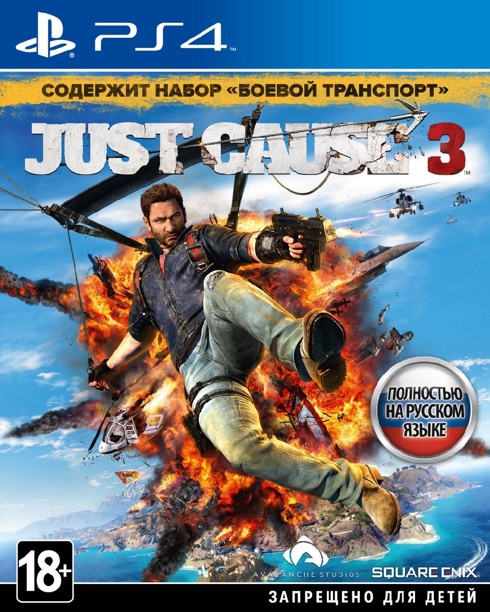 Zakazat.ru: Just Cause 3. Day 1 Edition