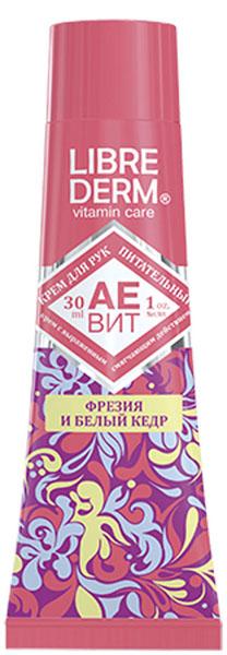 Librederm Аевит Крем для рук питательный Фрезия и белый кедр, 30 мл