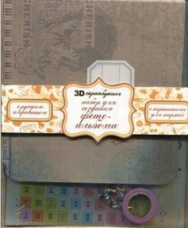 Набор для создания фотоальбома Белоснежка Креатив930-SB_бежевыйНабор для создания фотоальбома Белоснежка Креатив