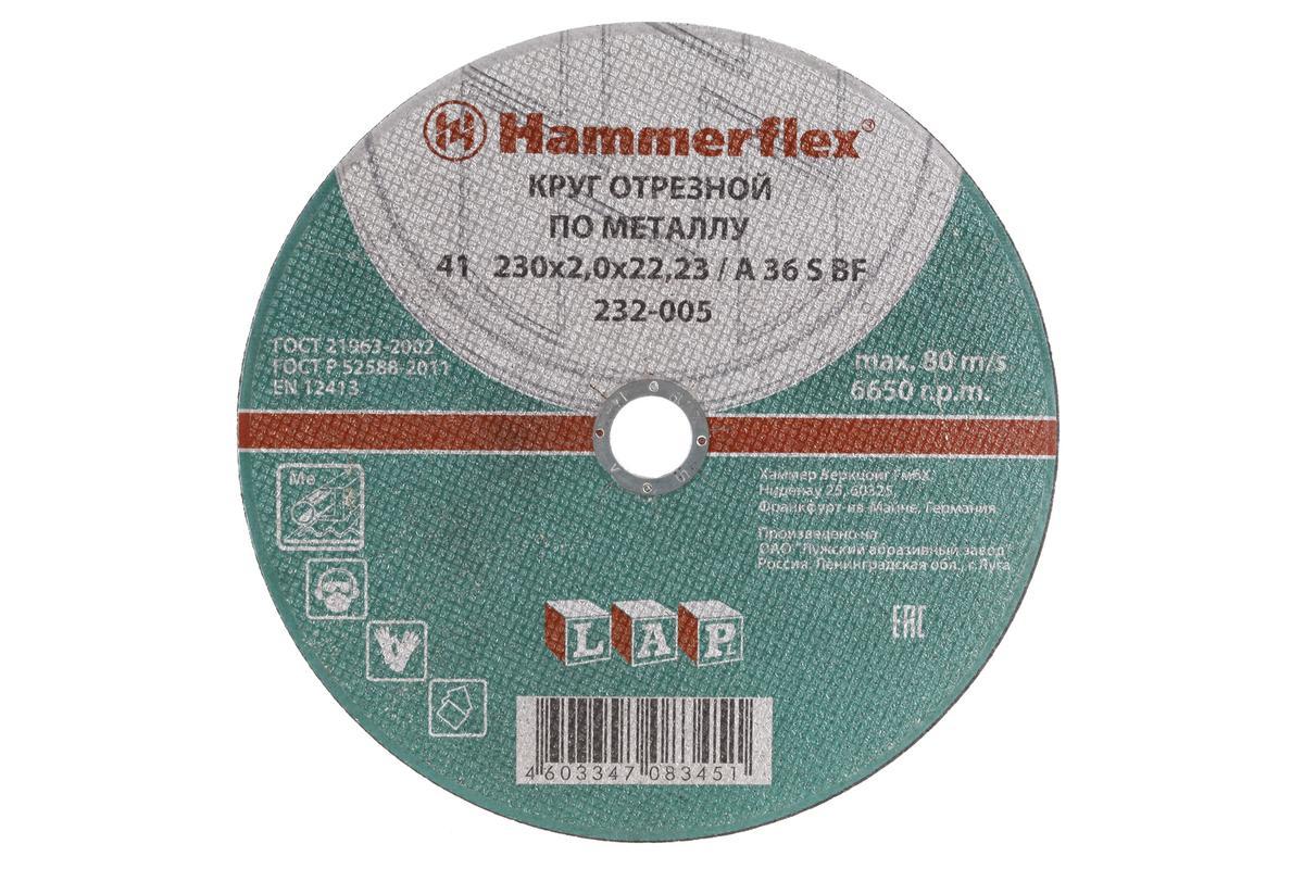 Круг отрезной Hammer Flex 232-005 по металлу A 36 S BF / 230 x 2.0 x 22,2477940В отрезном круге Hammerflex используется связка улучшенной твердости с использованием синтетических смол с армированием стекловолокном. В виде шлифовального средства используется электрокорунд (Al2O3) со средней зернистостью (менее 0,6 мм), предназначенный для общих работ по обработке металла. Подобранное соотношение зерна и связки обеспечивает невысокую стоимость реза при высокой скорости. Допустимая скорость до 80 м/с (6650 об/мин).