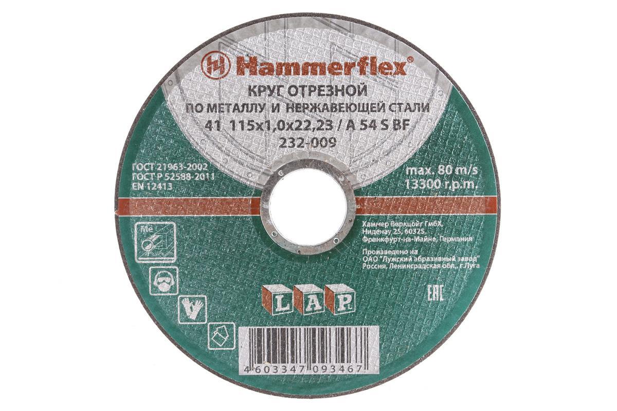 Круг отрезной Hammer Flex 232-009 по металлу и нержавеющей стали A 54 S BF / 115 x 1.0 x 22,24 ( 86260 )