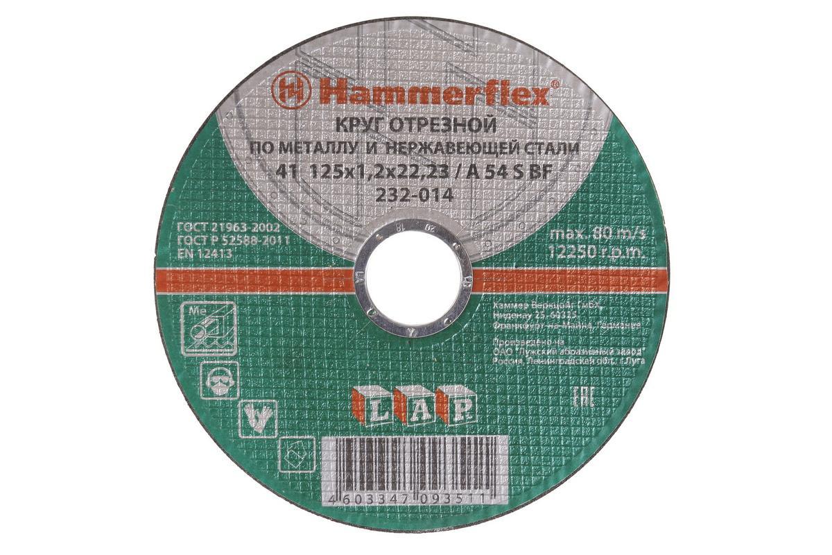 Круг отрезной Hammer Flex 232-014 по металлу и нержавеющей стали A 54 S BF / 125 x 1.2 x 22,24 ( 86894 )