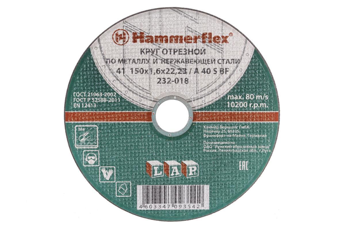 Круг отрезной Hammer Flex 232-018 по металлу и нержавеющей стали A 40 S BF / 150 x 1.6 x 22,24 ( 86898 )