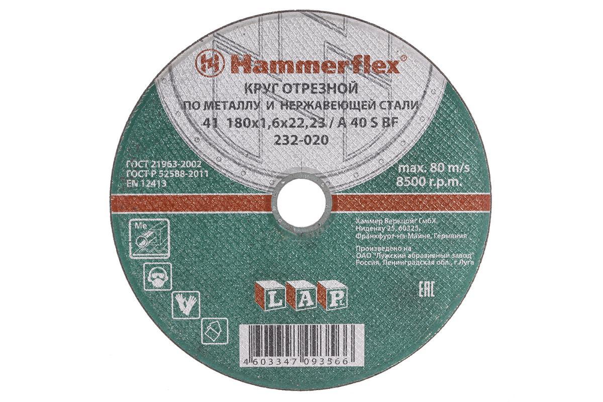 Круг отрезной Hammer Flex 232-020 по металлу и нержавеющей стали A 40 S BF / 180 x 1.6 x 22,2486941В отрезном круге Hammerflex используется связка улучшенной твердости с использованием синтетических смол с армированием стекловолокном. В виде шлифовального средства используется электрокорунд (Al2O3) со средней зернистостью (менее 0,6 мм), предназначенный для общих работ по обработке металла и нержавеющей стали. Подобранное соотношение зерна и связки обеспечивает невысокую стоимость реза при высокой скорости. Допустимая скорость до 80 м/с (8500 об/мин).