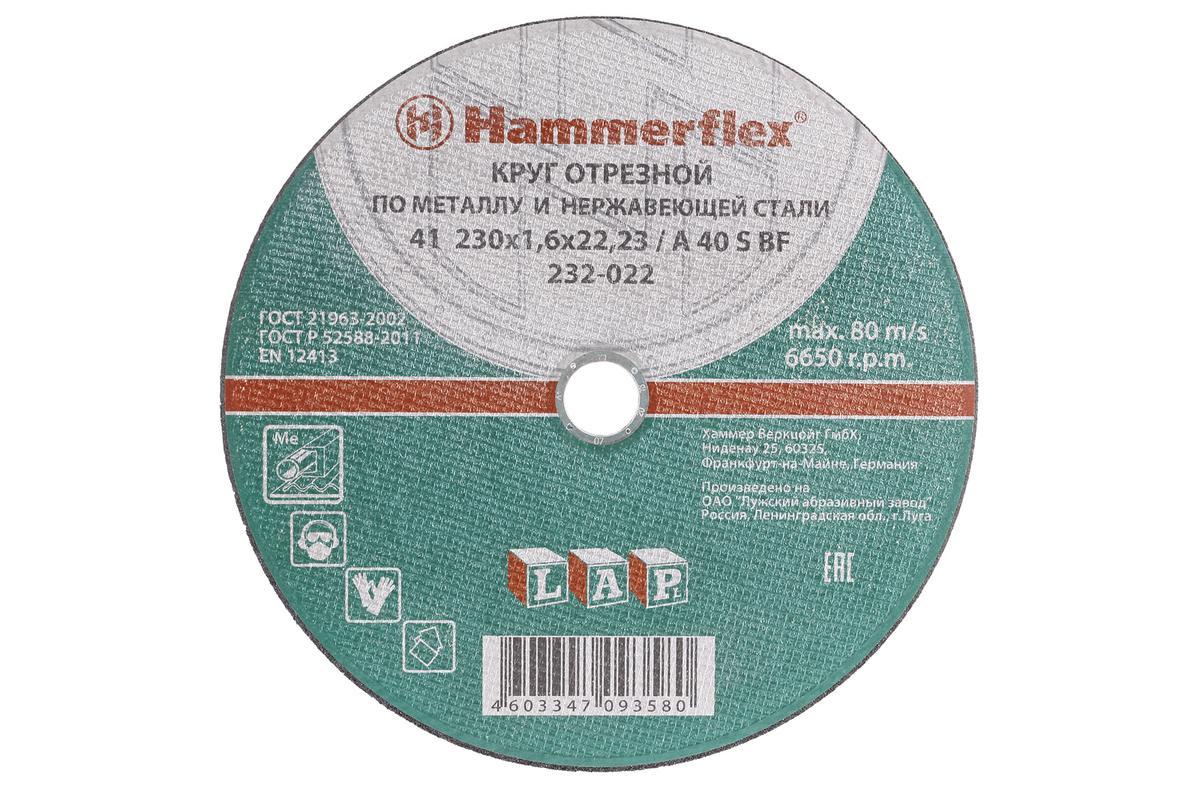 Круг отрезной Hammer Flex 232-022 по металлу и нержавеющей стали A 40 S BF / 230 x 1.6 x 22,2486943В отрезном круге Hammerflex используется связка улучшенной твердости с использованием синтетических смол с армированием стекловолокном. В виде шлифовального средства используется электрокорунд (Al2O3) со средней зернистостью (менее 0,6 мм), предназначенный для общих работ по обработке металла и нержавеющей стали. Подобранное соотношение зерна и связки обеспечивает невысокую стоимость реза при высокой скорости. Допустимая скорость до 80 м/с (6650 об/мин).
