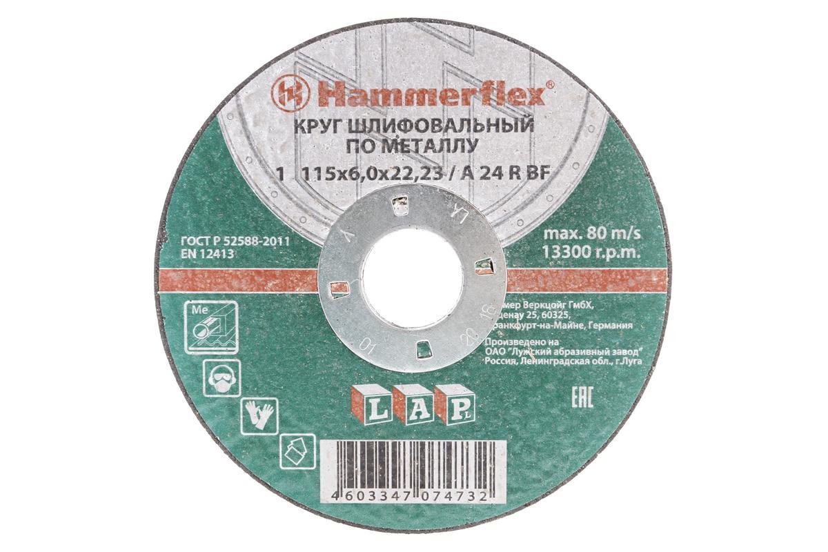 Круг шлифовальный HAMMER 232-028 по металлу A 24 R BF / 115 x 6.0 x 22,2486946Круг шлифовальный Hammerflex предназначен для зачистки и шлифовки разнообразных металлических поверхностей. В виде шлифовального средства используется электрокорунд (Al2O3) со средней зернистостью (менее 0,6 мм), предназначенный для общих работ по обработке металла. Используется связка улучшенной твердости с использованием синтетических смол с армированным стекловолокном. Подобранное соотношение зерна и связки обеспечивает невысокую стоимость реза при высокой скорости. Максимальная скорость: 80 м/с (13300 оборотов/мин).
