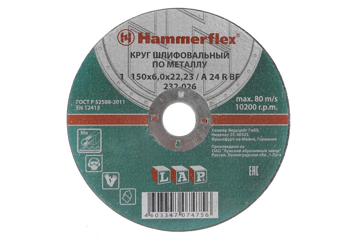 Круг шлифовальный HAMMER 232-026 по металлу A 24 R BF / 150 x 6.0 x 22,2486947Круг шлифовальный Hammerflex предназначен для зачистки и шлифовки разнообразных металлических поверхностей. В виде шлифовального средства используется электрокорунд (Al2O3) со средней зернистостью (менее 0,6 мм), предназначенный для общих работ по обработке металла. Используется связка улучшенной твердости с использованием синтетических смол с армированным стекловолокном. Подобранное соотношение зерна и связки обеспечивает невысокую стоимость реза при высокой скорости. Максимальная скорость: 80 м/с (10200 оборотов/мин).